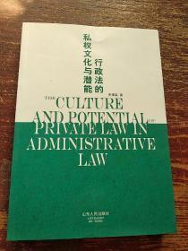 行政法的私权文化与潜能