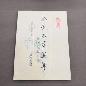 邓散木书画集