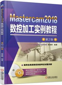 matercam2018数控加工实例教程  第2版