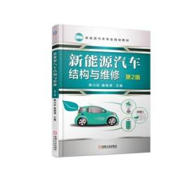 新能源汽车结构与维修