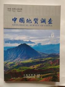 中国地质调查2018年12月【第5卷、第6期】