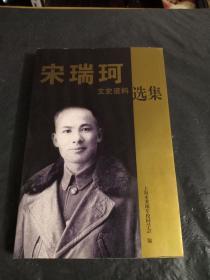 宋瑞珂文史资料选集