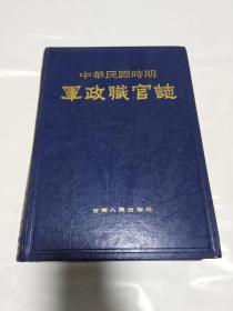 中华民国时期军政职官志 上册