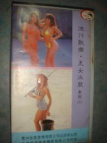 录像带《美女泳装系列》第一集 贵州金星音像 正常播放 只发快递