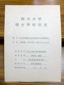 从中外思维方式比较看对外汉语教学法(四川大学硕士学位论文)
