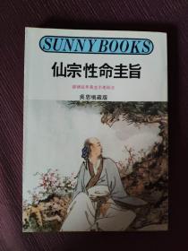 原版旧书《仙宗性命圭旨》平装一册