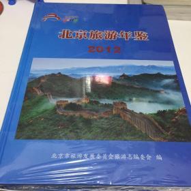 北京旅游年鉴2012