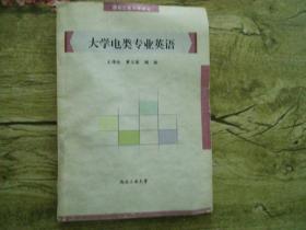 大学电类专业英语
