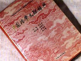 中国档案文献辞典 精装 仅印1000册