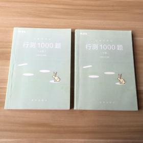 公务员考试:行测1000题(上下册)2本和售