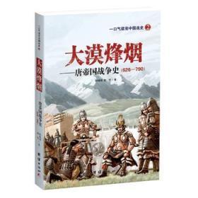 大漠烽烟 唐帝国战争史