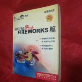 网页设计梦工场.Fireworks篇