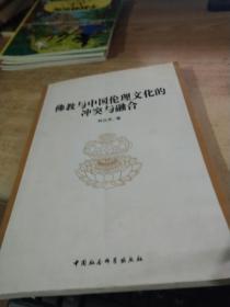 佛教与中国伦理文化的冲突与融合