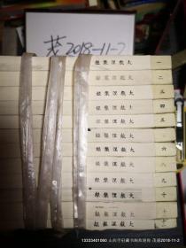 大般涅槃经  北凉天竺三藏线装 共11册  40卷后分卷上下  没有封面 没有函套,