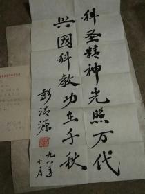 著名学者教授彭清源书法<附信一封>