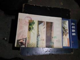 杂志:连环画报1979年1.8(2本合售)