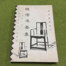 晓传书斋集
