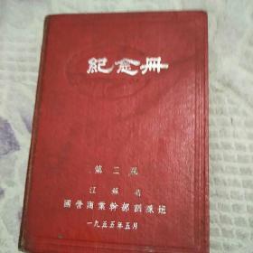 第二届江苏省国营商业干部训练班《纪念册》(1955年5月)