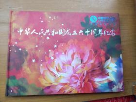 中国移动纪念中华人民共和国建国六十周年充值卡珍藏册系列一(内含10枚充值卡)