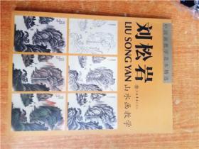 刘松岩山水画教学