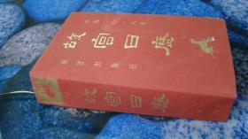 故宫日历公历二零一八年