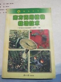 绿色丛书:南方药用植物栽培技术