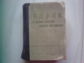 英汉小词典(前面有语录)