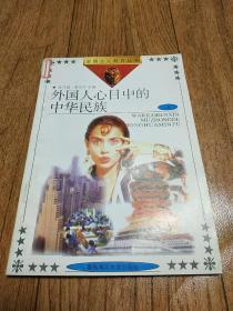 外国人心目中的中华民族 馆藏书