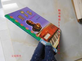人类文明画卷丛书:贝多芬--听觉失聪的音乐大师