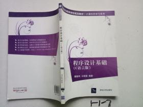 程序设计基础(C语言版)(21世纪高等学校规划教材计算机科学与技术)