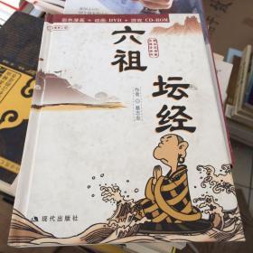 六祖坛经:蔡志忠漫画作品(彩色漫画+动画DVD+游戏CD-ROM)