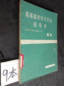 高等数学学习方法指导书 上册