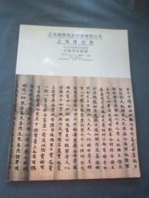 上海国际商品拍卖有限公司 上海博古斋 99春季艺术品拍卖会 古籍善本专场