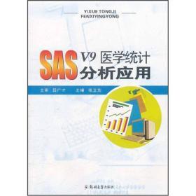 SAS V9医学统计分析应用