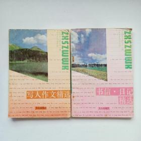 书信.日记精选、写人作文精选(两本合售)