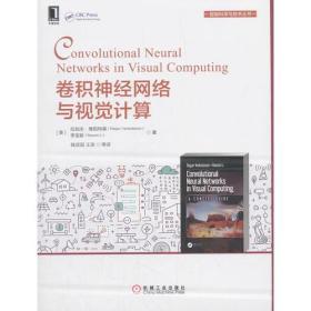 智能科学与技术丛书卷积神经网络与视觉计算