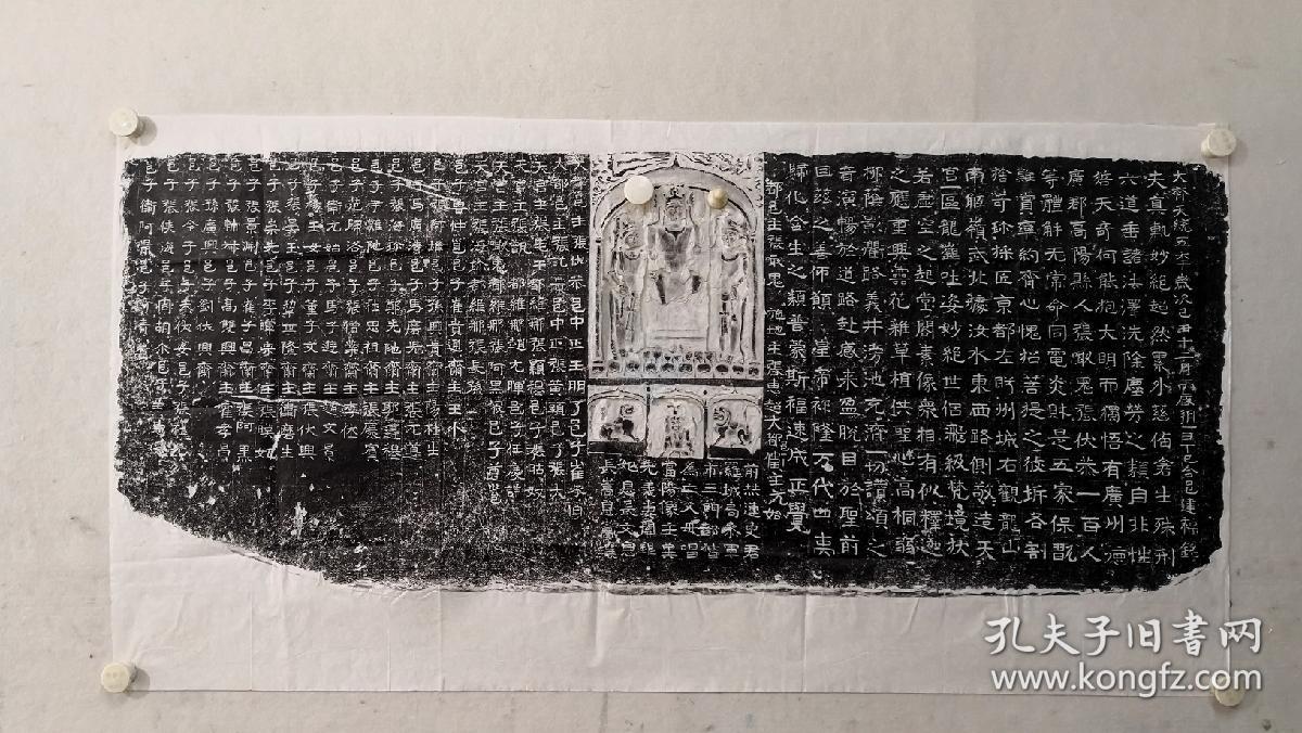 河南省博藏精品《北齐天统五年合邑建福铭造像碑》