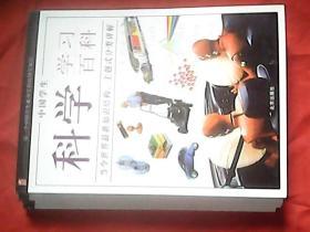 中国学生生物学习百科、中国学生科学学习百科、中国学生宇宙学习百科、中国学生人体学习百科【4册合售】