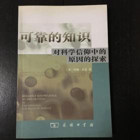 《可靠的知识:对科学信仰中的原因的探索》(正版库存书)