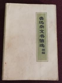鲁迅杂文书信选续编 1972年版本