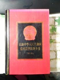 最新中华人民共和国常用法律法规全书(第8版)