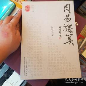易学精华书系:周易揲算