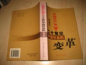 中国共产党与二十世纪中国社会的变革(作者签名本)