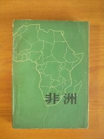 非洲(1961年版)地理读物