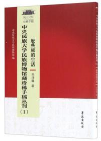中央民族大学民族博物馆藏珍稀手稿丛刊 1 么些族的生活 专著 中央民族大