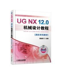 正版二手UGNX12.0机械设计教程高校本科教材展迪优著机械工业出版