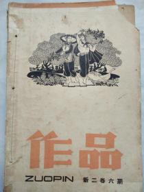 《作品》 新二卷 第六期 總86期 1963年出版