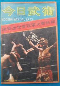 今日武术第一期,创刊号,新武术出版社1972年4月首版,香港老版武侠杂志,值得收藏,上次书没找到,现在找到了
