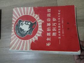 毛主席的无产阶级革命路线胜利万岁-[1921-1969]-党内两条路线斗争大事记 带毛像