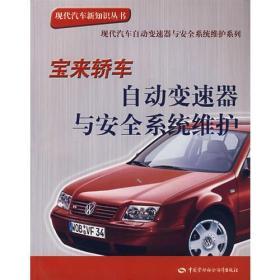 宝来轿车自动变速器与安全系统维护